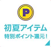 初夏アイテム特別ポイント還元!