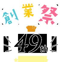 創業祭49th