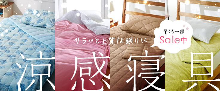 632537165fafd ファッション通販のニッセン   涼感寝具(一部セール中) ...