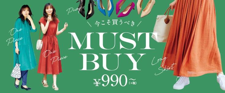 【送料無料】1万1千円(税込)以上のご注文で送料無料キャンペーン中♪