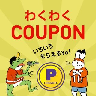 注文 履歴 ニッセン