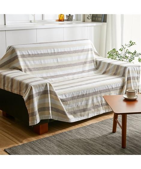 気持ちいい風合いのインド綿ボーダーデザインマルチカバー マルチカバー, Sofa covers(ニッセン、nissen)