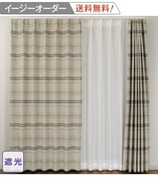 <ニッセン>アジアン刺繍ボーダー柄。遮光カーテン 遮光カーテン 1
