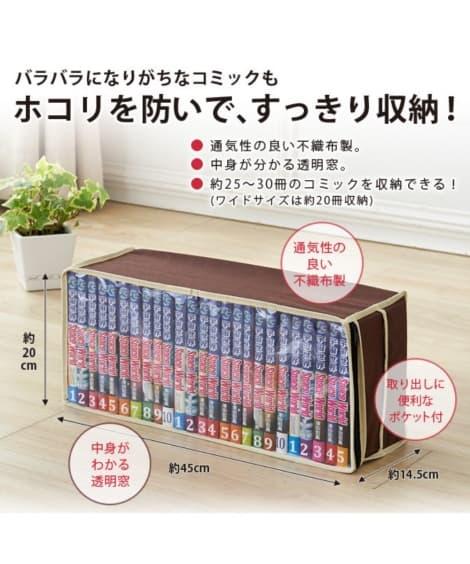<ニッセン> パッと見えるコミック収納袋5枚組 フリーボックス 価格:1080円商品画像