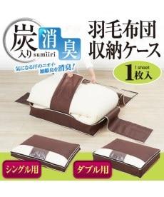 炭入り消臭羽毛布団収納ケース 衣類カバー・圧縮袋の商品画像