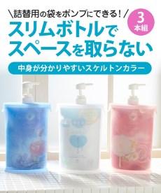 <ニッセン>【メディアで話題】スリムna詰替用お手軽ポンプ 3本組 バス・洗面用品画像
