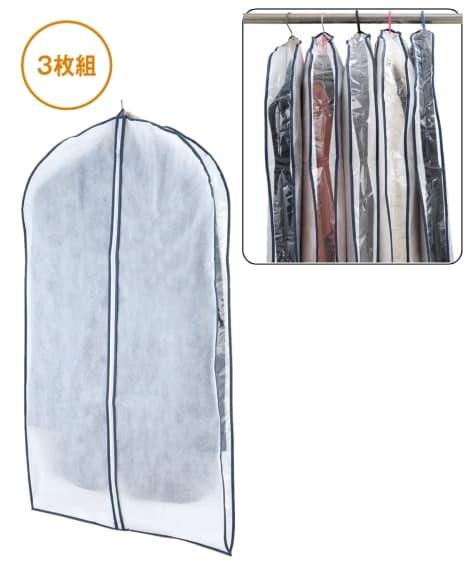 ナカみえール衣類カバー 3枚組 衣類カバー