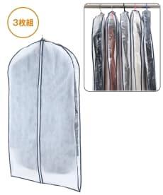 ナカみえール衣類カバー 3枚組 衣類カバー・圧縮袋の商品画像