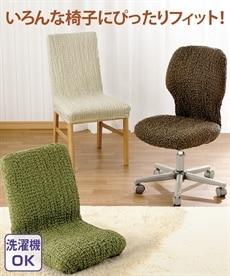 洗える!のびる!フィットするthe椅子カバー 通販【ニッセン】