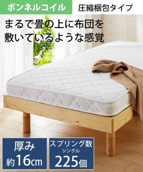 【荷造送料0円実施中】ボンネルコイルマットレス(圧縮ロール)...