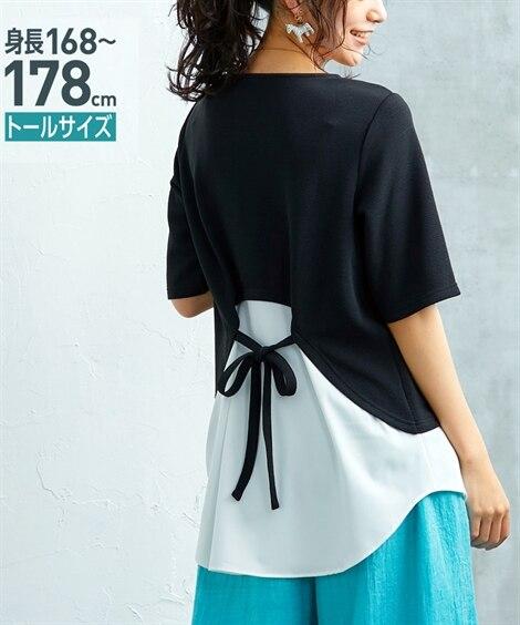 トールサイズ 異素材使い重ね着風バックデザインチュニック 【...