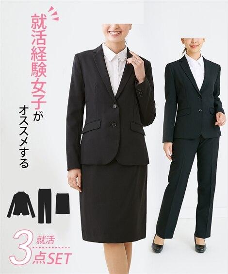 533783a153 黒; ベーシック就活リクルート3点セットスーツ(テーラードジャケット+タイトスカート+パンツ)