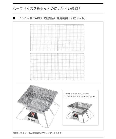 LOGOS(ロゴス)ピラミッド SP ネット XL (2pcs) キャンプ用品