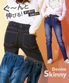 <ニッセン>【子供服】 すごく伸びるデニムスキニーパンツ(男の子。女の子 子供服。ジュニア服) 【キッズ】パンツ画像