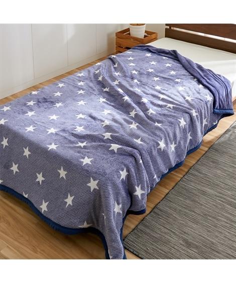 あったか起毛フランネルの綿入り2枚合わせ毛布(星柄) 毛布・...