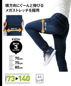 <ニッセン>【紳士服】 股ずれしにくいメガストレッチ5ポケットニットデニムパンツ(内股当て布付)(股下80cm) メンズストレートジーンズ(デニム)画像