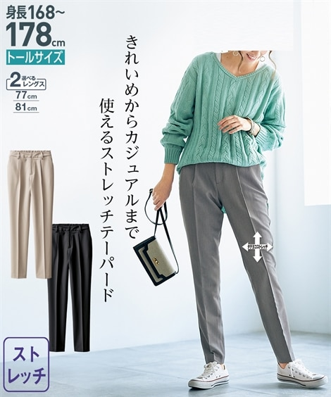 トールサイズ タテヨコストレッチすっきりテーパードパンツ(股...