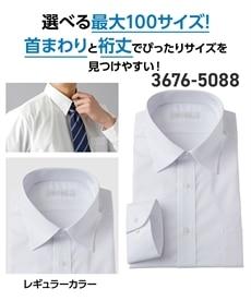 <ニッセン>【紳士服】 ノーアイロン。抗菌防臭長袖ワイシャツ(レギュラーカラー) メンズワイシャツ・カッターシャツ画像