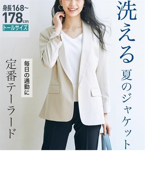 トールサイズ 洗えるテーラードジャケット 【女性トールサイズ...