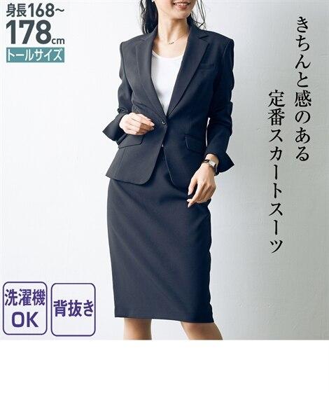 トールサイズ 洗える定番タイトスカートスーツ 【レディース】...