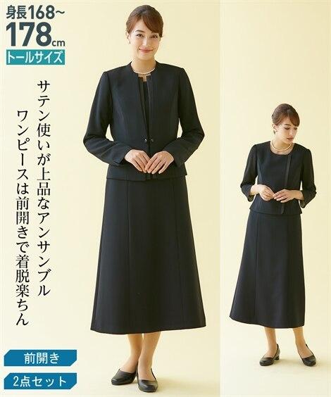 トールサイズ カラーレスアンサンブル(ジャケット+前開きワン...