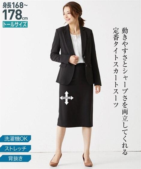 2020年9月新着! トールサイズ 洗えるタテヨコストレッチタイトスカートスーツ (レディース)スーツ women's suits plus size women's suitsの大画像