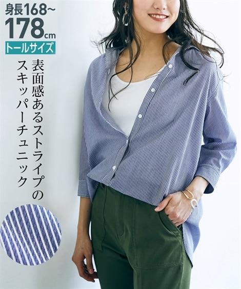 トールサイズ カルゼストライプ7分袖チュニックブラウス 【高...