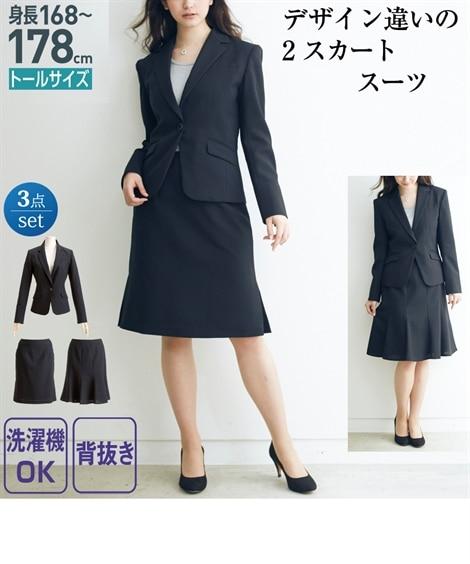 トールサイズ 洗える2スカートスーツ 【レディース】通勤・社...