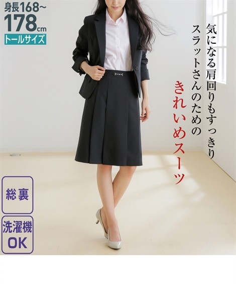 トールサイズ 美人度UP洗えるスカートスーツ 【女性トールサ...