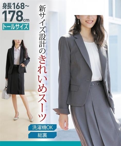 トールサイズ 美人度UP洗えるスカートスーツ