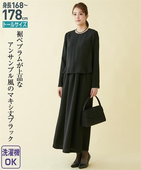7482788a8541d 黒  トールサイズ 洗えるアンサンブル風マキシ丈フォーマルワンピース(喪服・ブラックフォーマル(礼服