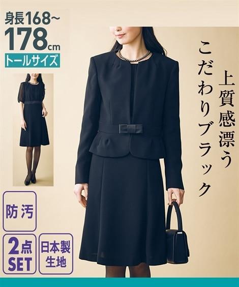 【喪服】 トールサイズ 日本製生地ノーカラーアンサンブル(ジ...