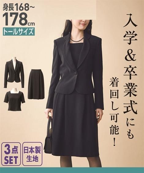 トールサイズ 日本製生地フォーマル3点セット(ジャケット+ブ...