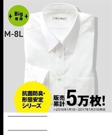 <ニッセン>形態安定ドビー織レギュラーカラーシャツ(レギュラーバスト) シャツ・ブラウス 18