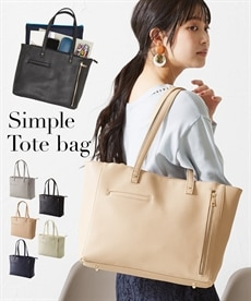 <ニッセン>前ポケット付シンプルトートバッグ(A4対応) トートバッグ・手提げバッグ画像