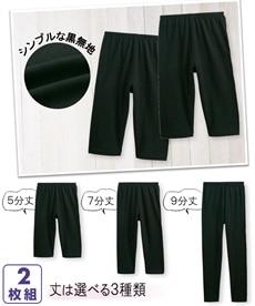 <ニッセン>丈が選べるレギンス2枚組 レギンス・スパッツ画像
