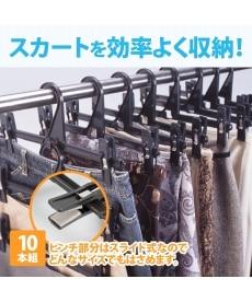 <ニッセン>連結できるフック付スカートハンガー 10本組 衣類ハンガー画像