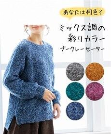 ミックスブークレークルーネックセーター