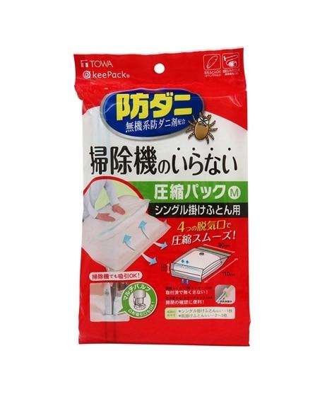 防ダニ 押すだけふとん圧縮パック M 衣類カバー・圧縮袋(ニ...