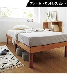 <ニッセン>天然木パイン材すのこベッド【高さが3段階調節機能付き】 ベッド(ニッセン家具)画像