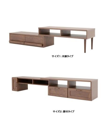 伸縮式ローボード テレビ台