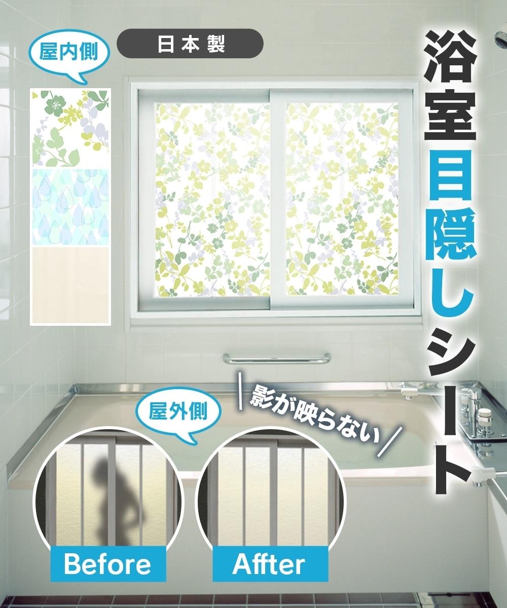 窓 目隠し 場 風呂 風呂の窓リフォームを目的別に解説!方法や費用がこれでわかる