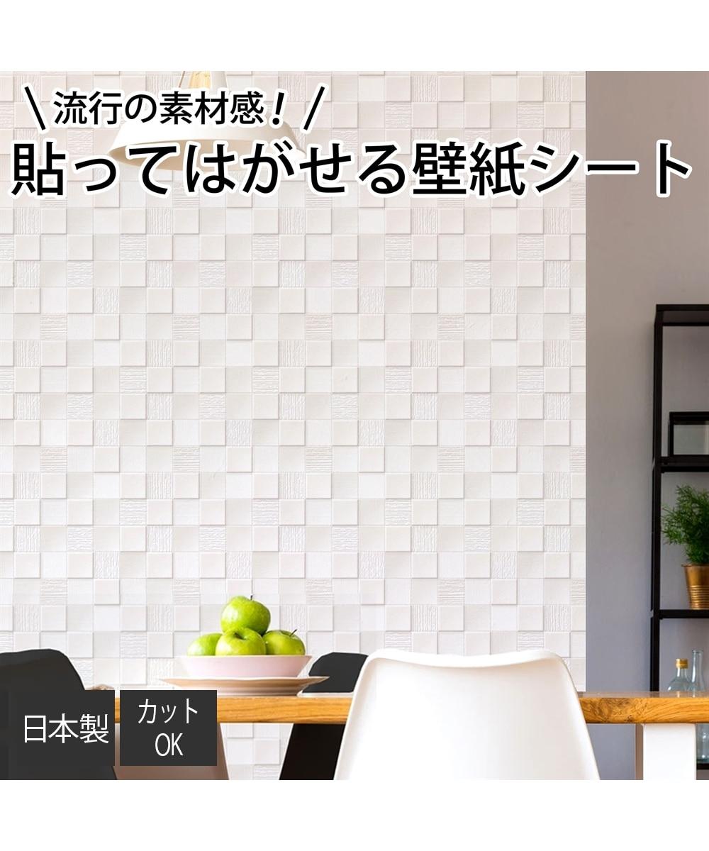 流行の素材感 貼ってはがせる壁紙シート シンプルタイル 日本製 通販 ニッセン