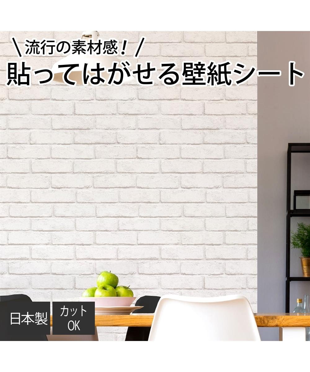 流行の素材感 貼ってはがせる壁紙シート ホワイトレンガ 日本製 通販 ニッセン