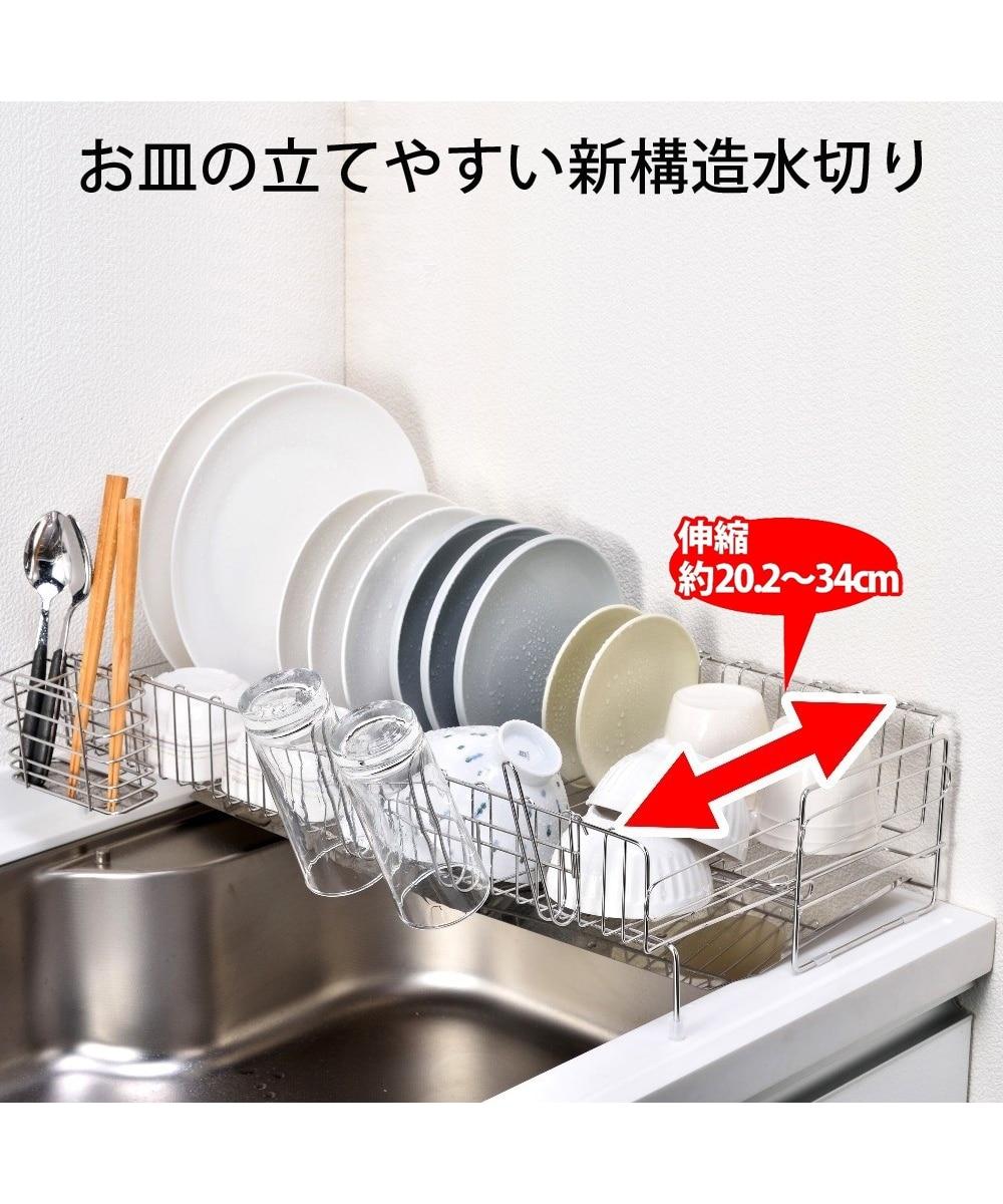 お皿が立てやすい伸縮水切り 通販【ニッセン】
