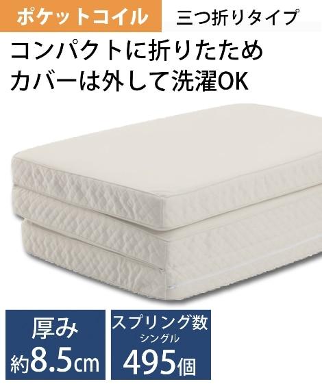 【荷造送料0円実施中】三つ折りポケットコイル マットレス(ニ...