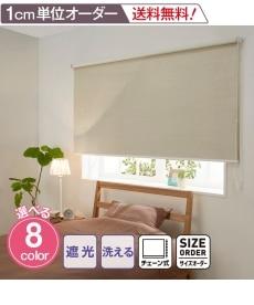 <ニッセン>高級感のある杢調洗える遮光ロールスクリーン(チェーン式) ブラインド・ロールスクリーン・間仕切り 1