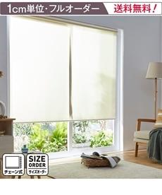 <ニッセン>高級感のある杢調洗える遮光ロールスクリーン(チェーン式) ブラインド・ロールスクリーン・間仕切り 22