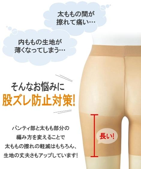 抗菌防臭伝線しにくい股ズレ防止パンティストッキング/nissen(ニッセン)