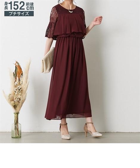 <小さいサイズ>レース切替ロングワンピースドレス【結婚式。二...